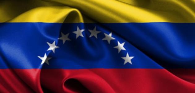 """""""الاشتراكي الفنزويلي"""": مؤتمر كولومبيا """"قمة إرهابيين"""""""