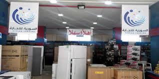 """""""السورية للتجارة"""" تفتح باب البيع بالتقسيط"""