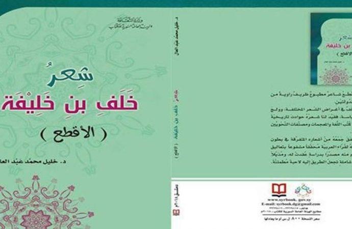 شعر خلف بن خليفة (الأقطع).. حياة في كتاب