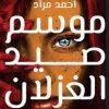 موســــم صيــــد الغـــــزلان