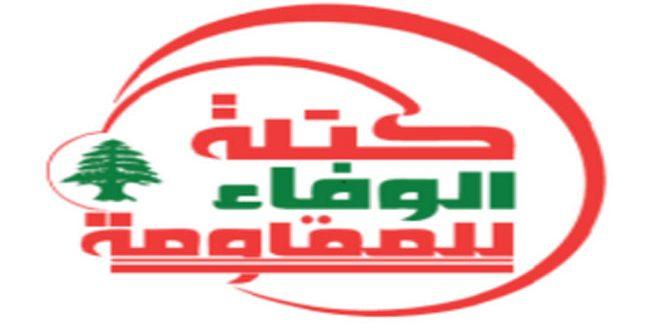رفض لبناني واسع لإجراءات واشنطن الكيدية ضد حزب الله