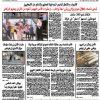 لتصفح العدد 16387 تاريخ 4-7-2019