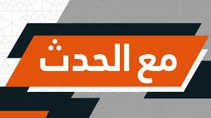 """""""اتفاق الرياض"""".. وتجميل الاحتلال"""