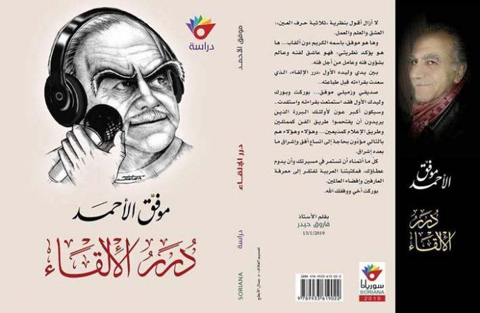 """""""درر الإلقاء"""".. الفنان موفق الأحمد"""