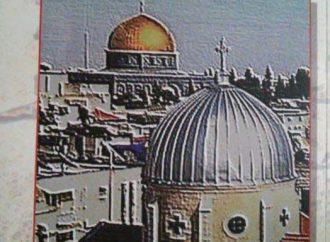 """""""سحر القدس بين الحروب والأسفار"""" .. في مواجهة التشويه!"""