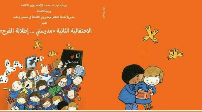 إطلالة فرح على مسرح ثقافي حمص