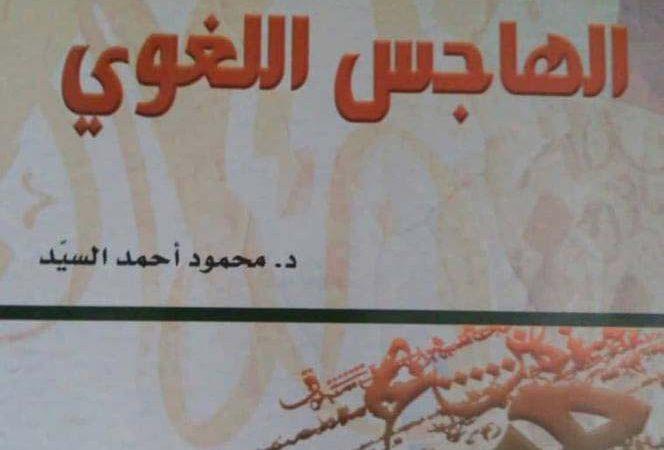 """""""الهاجس اللغوي"""".. جديد د. محمود السيد"""