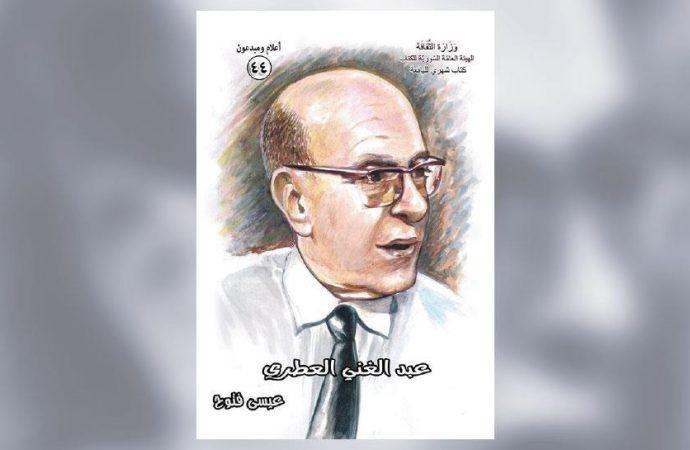 عبد الغني العطري شيخ الصحافة السورية