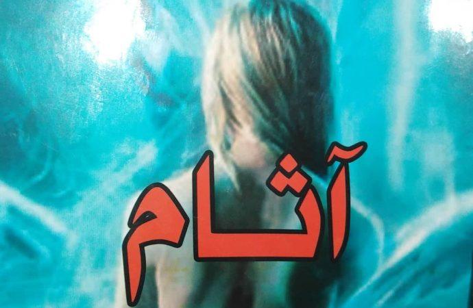 """قراءة في """"آثام"""" سهيل الذيب فهل من جديد"""