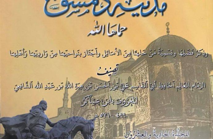 تاريخ مدينة دمشق لابن عساكر