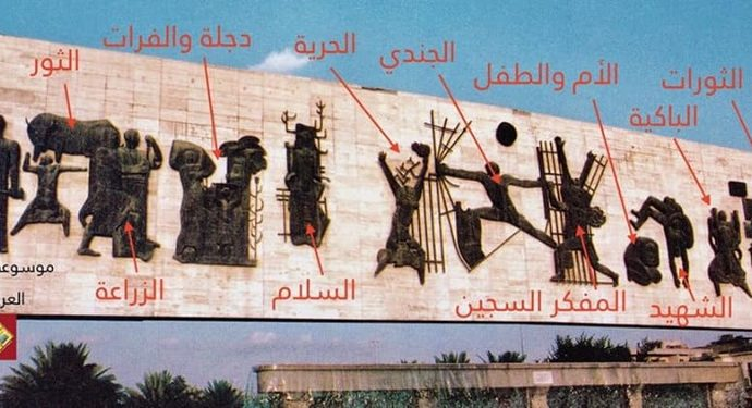 نصب التحرير في بغداد