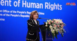 """انطلاق منتدى حقوق الإنسان """"جنوب.. جنوب"""" في بكين شعبان: لنظام دولي جديد يعبّر عن مصالح الدول ويحترم سيادتها"""