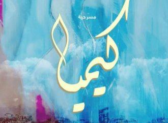 """""""ثلاث حكايا"""" و""""كيميا"""".. إلى مهرجان المسرح العربي وأيام قرطاج"""