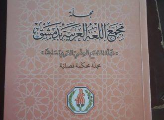 صدور المجلد 92 من مجلة مجمع اللغة العربية