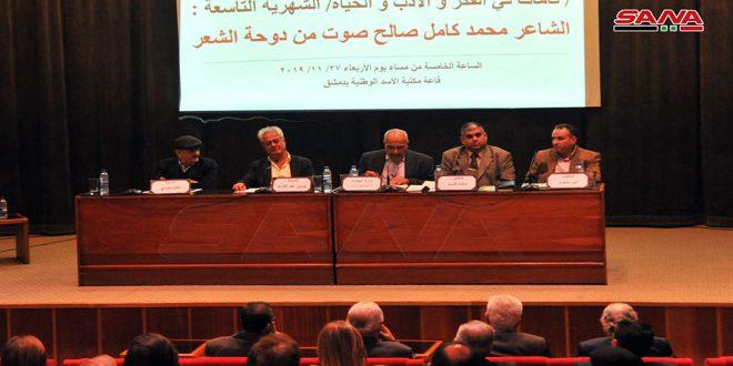 محمد كامل صالح قامة السنديان