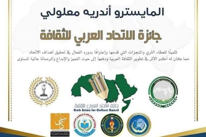 أندريه معلولي مكرماً من الاتحاد االعربي