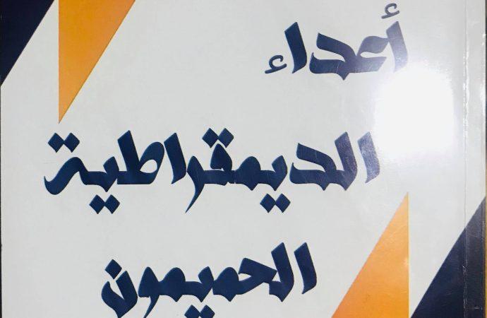 """""""أعداء الديمقراطية الحميمون"""".. وجهات نظر في مسائل الحرية والمساواة"""