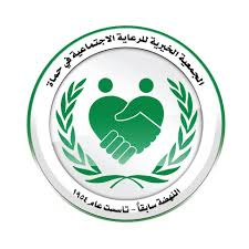 دورها مهم الجمعية الخيرية للرعاية الاجتماعية بحماة.. تدعم الأسر الفقيرة والمتضررة