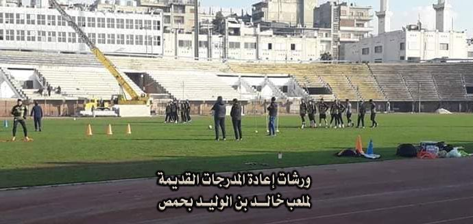 مدرجات ملعب حمص البلدي القديمة تعود إليه!