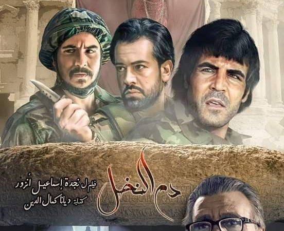 """""""دم النخل"""" في صالة محافظة دير الزور"""