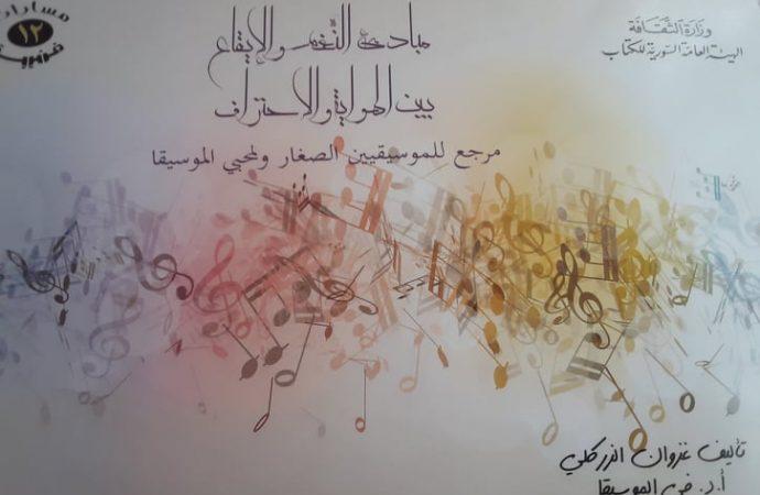 مبادئ النغم والإيقاع بين الهواية والاحتراف