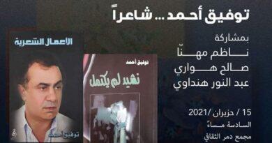 توفيق أحمد.. شاعر المدى والندى